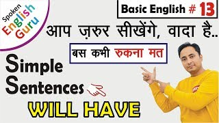 Basic English Grammar Lessons | WILL HAVE का Use | Simple Sentences
