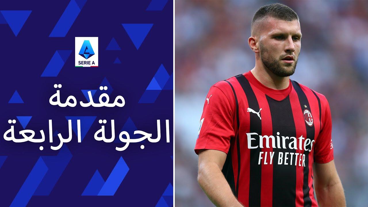 إعلان الجولة الرابعة | الدوري الإيطالي 2021/22