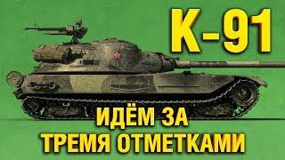 К-91 - СОВЕТСКИЙ МЕРХЕДЕХ  АМГ ГТ - ТРИ ОТМЕТКИ. АКТ ПЕРВЫЙ