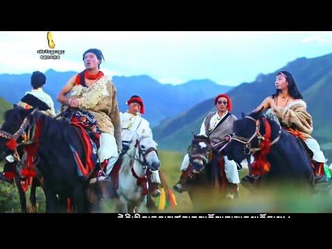 ཨ་མ་ལེ་ལེ་ལ་ཧོ།  བསང་སྐལ་བྷེ་སོགས། Tibetan traditional classic song