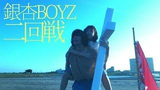 銀杏BOYZ-二回戦MV