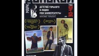"""Биографическая драма """"Мои университеты"""" / 1939"""