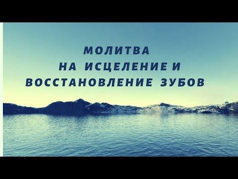 МОЛИТВА  НА  ИСЦЕЛЕНИЕ  ЗУБОВ .