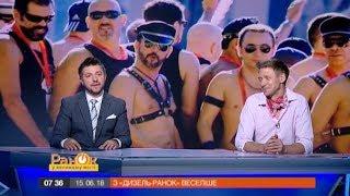 Во всех городах Украины пройдут гей-парады | Дизель Утро