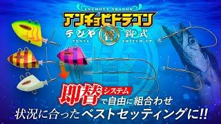 【太刀魚テンヤPV】即替えシステムで一発交換/替鈎式アンチョビドラゴンテンヤ/吉岡進