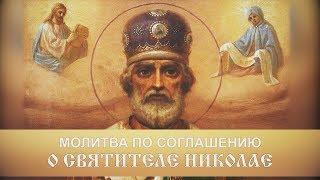 О молитве по соглашению. Святитель Николай Чудотворец