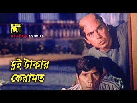 দুই টাকার কেরামত | Humayun Faridi | Dildar | Omor Sani | Amin Khan | Kuli | Movie Scene mp3 yukle - mp3.DINAMIK.az