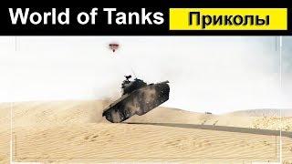 Приколы World of Tanks смешной Мир танков #19