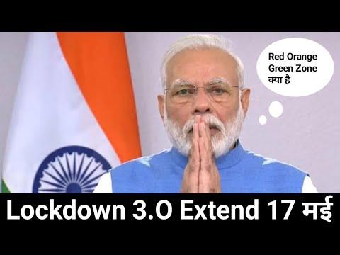 Lockdown 3 0 में Red Orange Green जोन का मतलब, जानें आपका जिला किस लिस्ट में