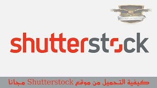 كيفية التحميل من موقع Shutterstock مجانا | الحلقة [63]