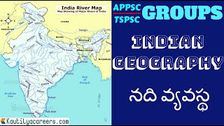 నది వ్యవస్థ-Indian Geography -APPSC/TSPSC Group Online Course | Kautilya careers