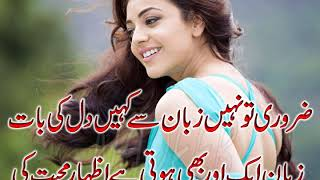 Nice Collection of 2 Lines Poetry For Everyone | Romantic & Sad Urdu Poetry|By Hafiz Tariq Ali| Urdu s - Download this Video in MP3, M4A, WEBM, MP4, 3GP
