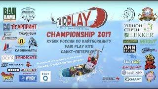 Видео-отчёт о проведенном I этапе кубка России в классе кайтбординг фристайл «Fair Play Kite Champio