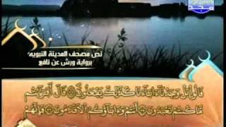 المصحف المرتل 19 للشيخ العيون الكوشي برواية ورش