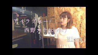 映画となりの怪物くんアイラブユー/西野カナcover-Mizuki『NakedPrincess/熊本』
