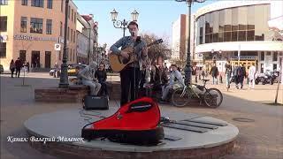 Классно поет - ПОКА У НАС ЕСТЬ ДЖАЗ!!! Brest! Street! Music!