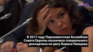 Расследование убийства Немцова. Как прошло заседание ПА ОБСЕ в Берлине
