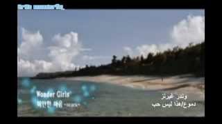 Wonder Girls (원더걸스) - It's not love { Arabic Sub }