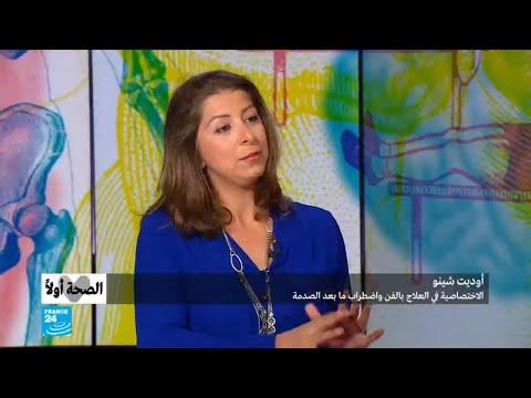 العرب اليوم - شاهد:أوديت شينو تكشف طرق العلاج بالفن