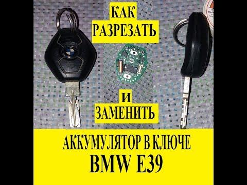 Как ПОМЕНЯТЬ аккумулятор в ключе BMW 5 E39