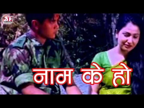 Naam K Ho | Nepali Movie