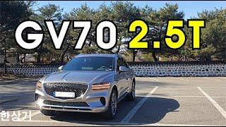 [오토프레스] [내 차 시승기 1부]제네시스 GV70 2.5 터보 AWD, 안팎 디자인과 편의 장비편, 5,839만원