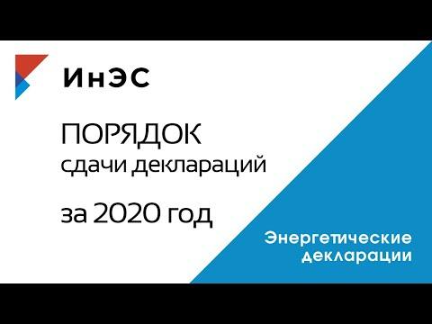 Порядок сдачи энергетических деклараций за 2020 год