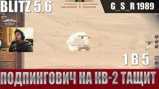 WoT Blitz - Феномен танка КВ-2 с жестким пингом - World of Tanks Blitz (WoTB)