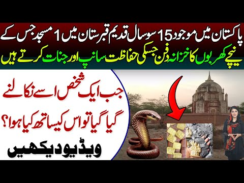 پاکستان میں قدیم قبرستان میں 1مسجد جس کے نیچے کھربوں کا خزانہ دفن:ویڈیو دیکھیں