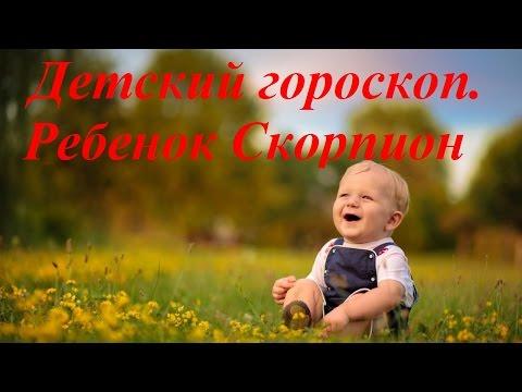 Детский гороскоп. Ребенок Скорпион