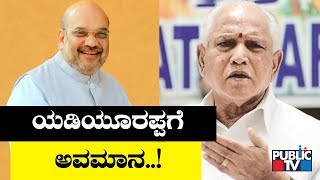 CM Yeddyurappa Being Repeatedly Insulted By BJP High Command