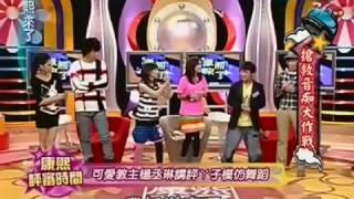 2008 11 06康熙來了 搶救音痴大作戰 林俊傑、信、楊丞琳、韋汝、納豆、ㄚ子