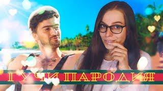 РЕАКЦИЯ НА Тимати feat. Егор Крид - Гучи (ПАРОДИЯ) | Чоткий Паца