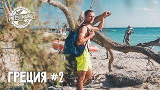 Греция - Один из самых красивых пляжей на Крите | Элафониси