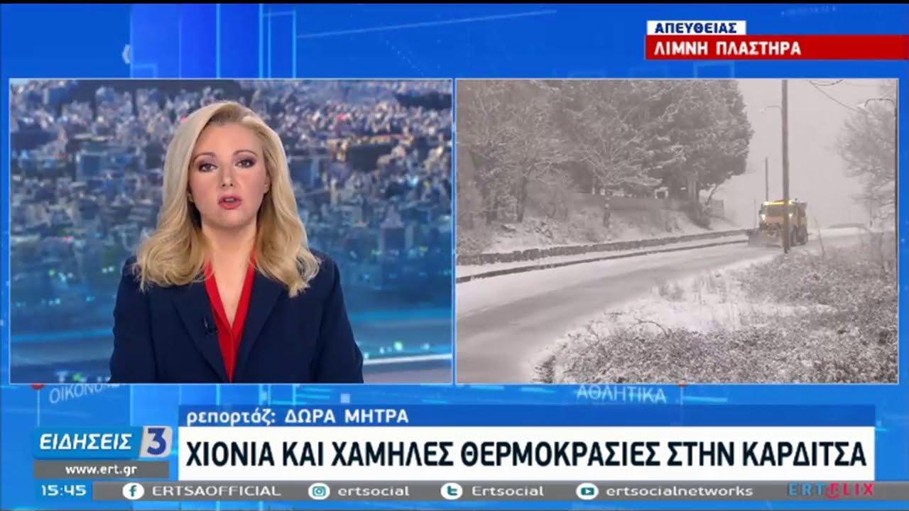 Λευκή επιδρομή της «Μήδειας» σε Βόρεια και Κεντρική Ελλάδα  | 13/2/2021 | ΕΡΤ