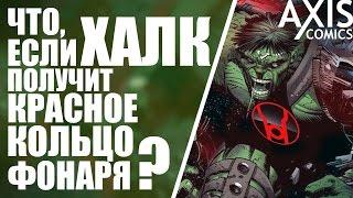 Что если Халк получит Красное кольцо силы?