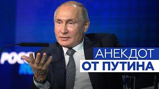Путин рассказал анекдот про израильских военных
