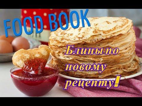 FOOD BOOK/ Что мы едим/Блины по новому рецепты/Салат на Новый год/Хот-дог/Пирог/Домашняя еда/
