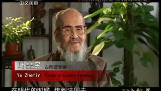 国宝档案  《国宝档案》 20111207 南宋龙泉窑青釉琮式瓶