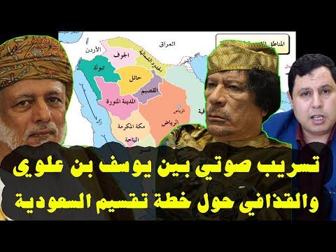 خطة تقسيم السعودية