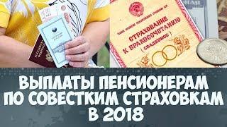 Выплаты пенсионерам по советским страховкам в 2018