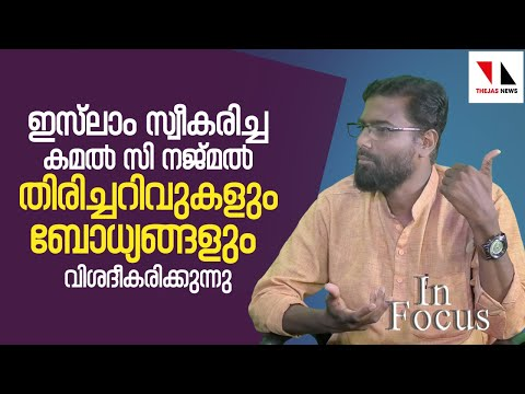 മനസുതുറന്ന്  കമൽ സി നജ്മൽ |PART 2 | THEJAS NEWS | INFOCUS