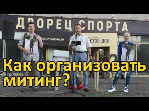 Как организовать митинг или пикет гражданам в своём городе / Артемий Зайцев