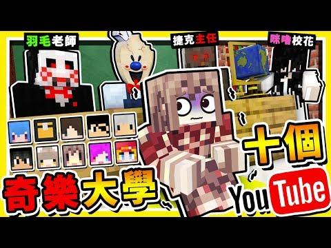阿神創世神 最多Youtuber一起玩的一集! 一起來互相殘殺吧! 人多一整個超歡樂!