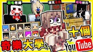 Minecraft 超猛陣容【奇樂大學】😂!! 史上最多10個 Youtuber【互相殘殺】第一屆 !! 全字幕