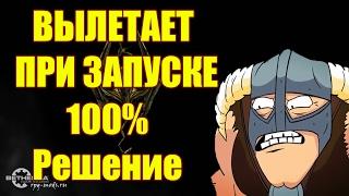 SKYRIM ВЫЛЕТАЕТ ПРИ ЗАПУСКЕ МЕНЮ 100% РЕШЕНИЕ