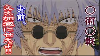 るろうに剣心雪代縁VS緋村剣心ラスボス戦!!