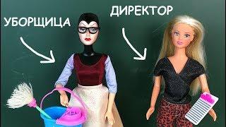 ДИРЕКТОР СТАЛА УБОРЩИЦЕЙ??? Мультик Куклы #Барби Школа Игрушки Для девочек