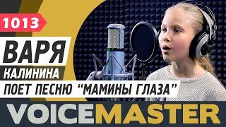 Варвара Калинина - Мамины глаза (Евгения Зарицкая )