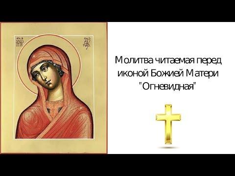 Молитва Божией Матери Огневидная